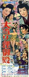 Ooataritanuki22
